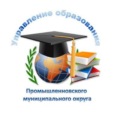 Upravlenie-Obrazovania Administratsii-Promyshlennovskogo-