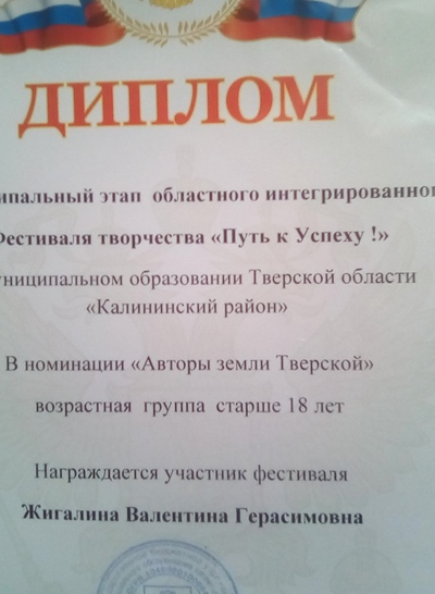 Жигалина-Валентина-Герасимовна Жигалина-Валентина-Герасимовна