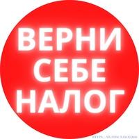 Налоговый вычет I 3 НДФЛ I Россия I