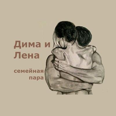 Дмитрий И-Елена-Южане, Краснодар