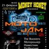 21/02 Байк-рок фестиваль MotoJAM 2020/2021 - 4й