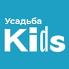 Усадьба Kids