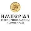 Сеть ювелирных салонов и ломбардов «Империал»