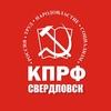 КПРФ Свердловск