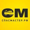 Спасмастер: эвакуатор в Екатеринбурге