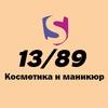 ОПТОМ !! Косметика ОПТ Садовод 14-52&13-89