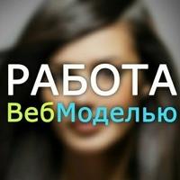 Работа веб модели луганск модели липецк работа