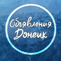 Барахолка Донецк | Куплю/Продам | Объявления ДНР