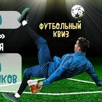 Футбольный квиз ЕВРО-2020