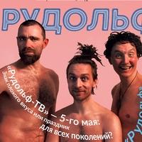 """Премьера """"Рудольф ТВ"""""""