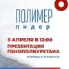 Полимерлидер | Утепление ППУ  | Оренбург