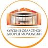 ОБУ «Областной Дворец молодёжи»