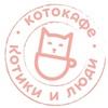 """Котокафе """"Котики и люди"""" Москва"""
