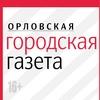 Орловская городская газета