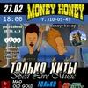 27/02  Cover Fest BEST LIVE MUSIC в Money Honey