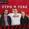 11/04 | УТРО В ТЕБЕ & margoJee | Москва