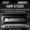 Harp Attack! | 28.09 | BUNKER47