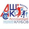 """Ассоциация спортивных клубов """"АШСК"""" г. Ярославля"""