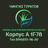 Чингиз Туратов 2В-37