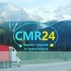 CMR24.BY  Сайт грузов и транспорта