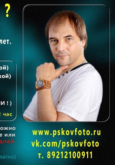 Виталий Петров, Псков