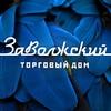 """Торговый Дом """"Заволжский"""" (г.Тверь)"""