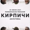 25 июня — Кирпичи: летняя акустика в Powerhouse