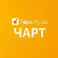 Яндекс.Музыка чарт