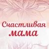 Счастливая мама ● Дети ● Семья