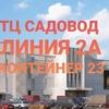 Джинсы, лосины опт садовод- Саша 2А-23