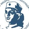 Сыктывкарский медицинский колледж