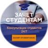 Зачет-студентам | Онлайн помощь и консультации