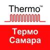 Термо-Самара. Теплый пол и отопление в Самаре.