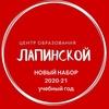 ЦЕНТР ОБРАЗОВАНИЯ Лапинской г.Железногорск