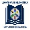 """Школьная библиотека """"МОУ Бессоновская СОШ"""""""