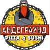 Андеграунд  Pizza & Sushi | Доставка еды в СПб