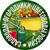 Садоводы-огородники-цветоводы России