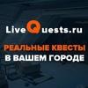 Поисковик квестов Москвы и СПб LiveQuests.ru