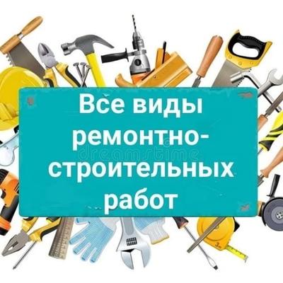 Максим Ремонт-Строительство, Москва