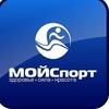 """Фитнес-клуб """"МОЙСпорт"""" Белоозерский"""
