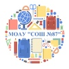 МОАУ «СОШ № 87» г. Оренбурга