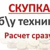 Техно-Скупка / Новоуральск / вывоз бытовой техни
