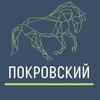 """КСК """"Покровский"""""""