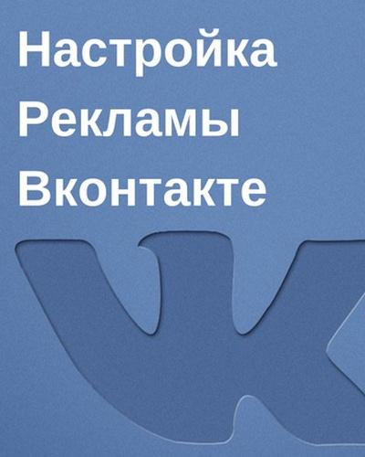 Таргетолог В, Ростов-на-Дону