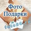 Фотоподарки, плакат, календари, магнит, ШОКОБОКС