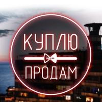 Куплю/Продам Актау