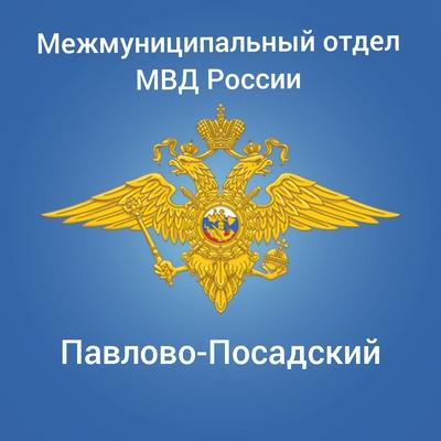 Мо-Мвд-России-Павлово-Посадский Мвд, Павловский Посад