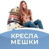 Кресло-мешок ПУФФ ЕКБ