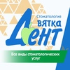 "Стоматология ""Вятка-Дент"" Киров"