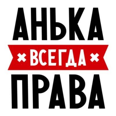 Анна Миловцева, Тверь